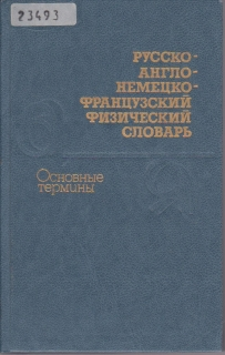 Russian-English-German-French Dictionary of Physics