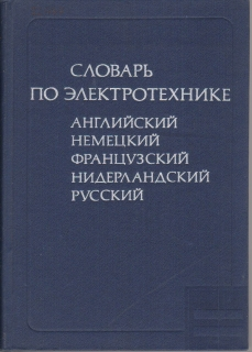 Russian-English-German-French-Dutch Dictionary of Engineering